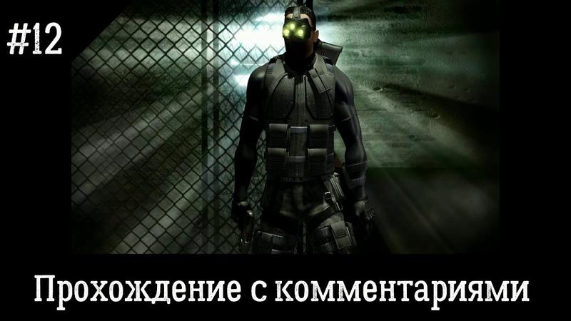 Splinter Cell 2002 с комментариями 12 здание Калинатек продолжение