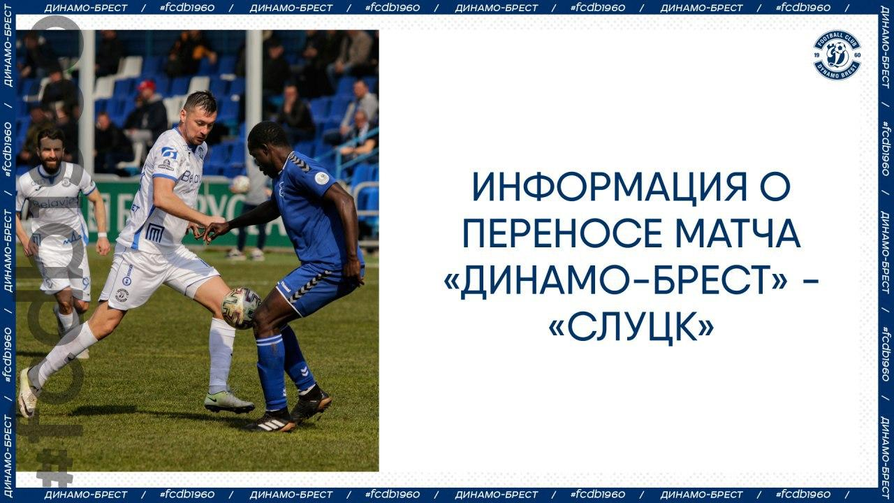 Матч «Динамо-Брест» — «Слуцк» перенесен. Из-за «форс-мажорного обстоятельства»