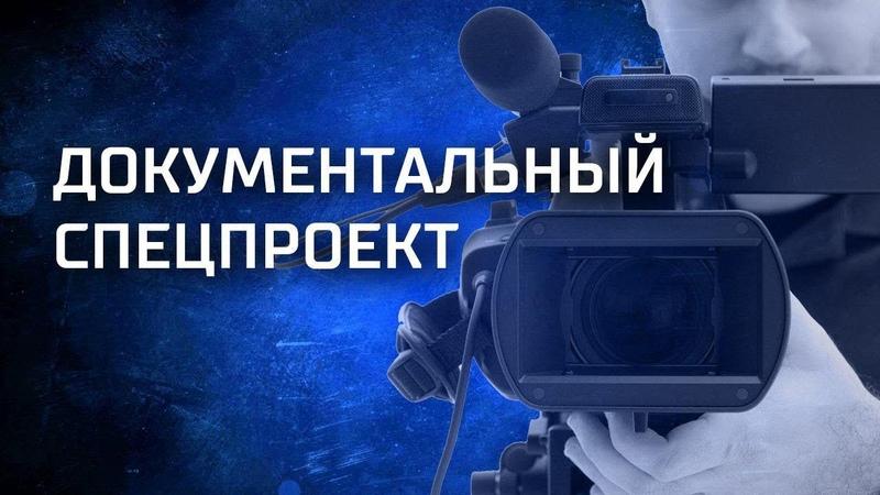 Шуры муры Фильм 65 01 02 19 Документальный спецпроект