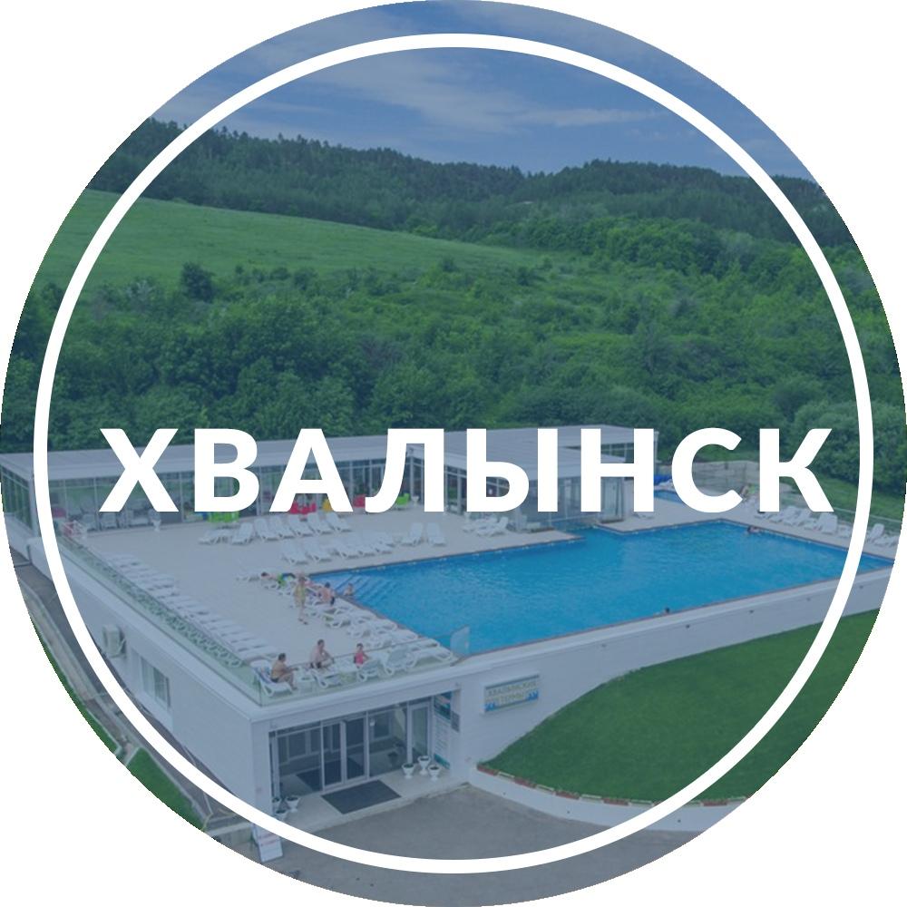 Афиша Тольятти Двухдневный тур в Хвалынск / 28 - 29 сентября