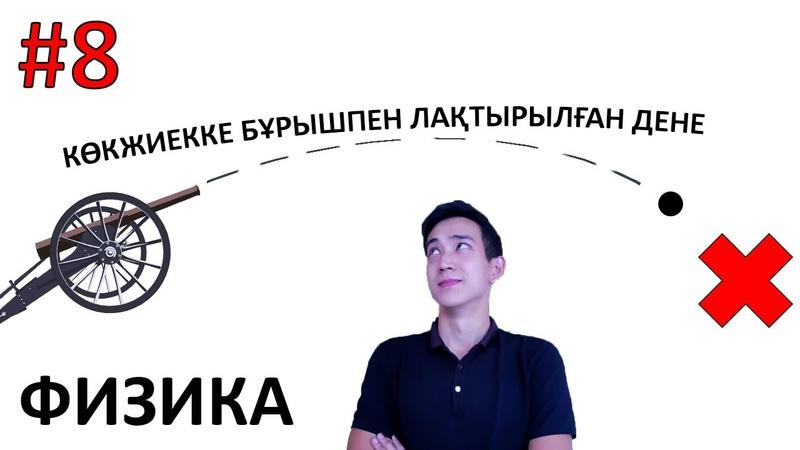 Көкжиекке бұрышпен лақтырылған дене ҰБТ ға дайындық Физика