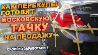 Как перекупы готовят московскую тачку на продажу. Сколько заработали?