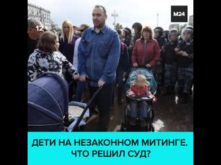 Суд не лишил родительских прав семьи, которые пришли на несогласованные акции с детьми — москва 24