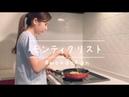 200619 モンティクリストを作って食べる日【食べ物で旅をしようinカナダ】vlog