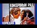 ФИЛЬМ КОМЕДИЯ Консервный Ряд Кино Романтическая Комедия Мелодрама Зарубежные фильмы