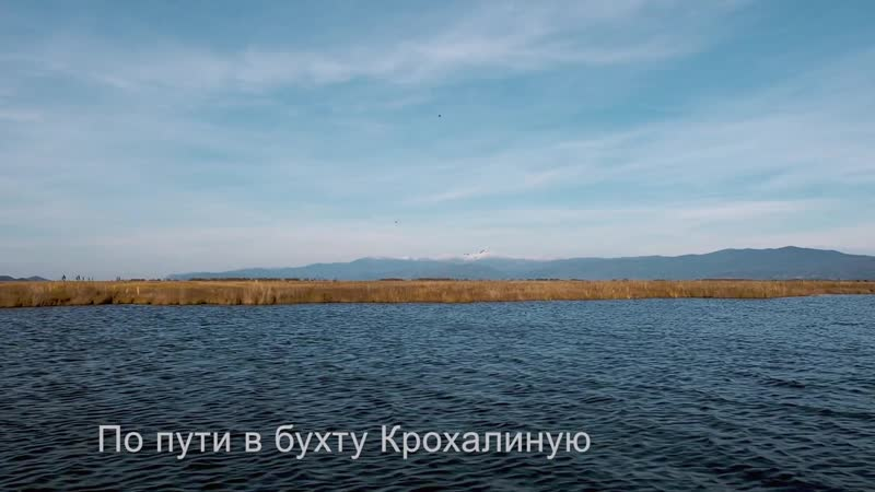 Бухта Крохалиная - Большой Чивыркуй. Осень 2018