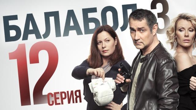 Балабол 3 сезон 12 я серия