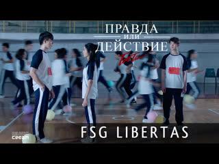 [fsg libertas] truth or dare / правда или действие [рус.саб]