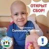Максим Саломаев. Эстафета Добрых Дел