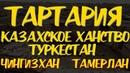 Тартария Казахское ханство Туркестан Чингисхан Тамерлан Запретная история