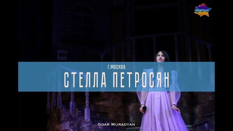 Стелла Петросян Армения ЕС АСТХ ЕМ 2017