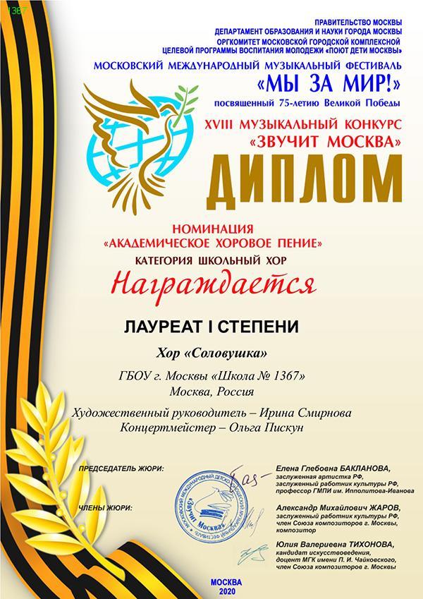 Музыканты из школы №1367 победили в конкурсе «Звучит, Москва»