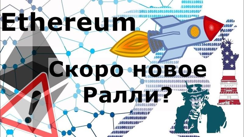 Ethereum Скоро новое Ралли Гордиев узел доминирующей валюты