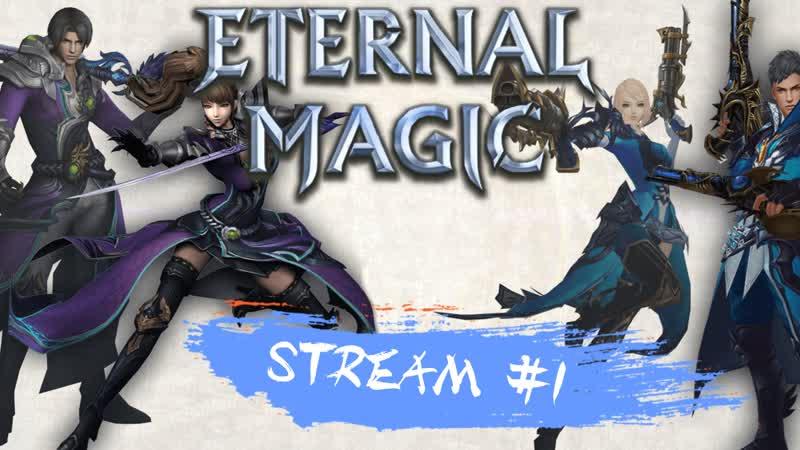 СИЯЮЩЕЕ НУТРО МАГИИ [EthernalMagic magic stream 1]