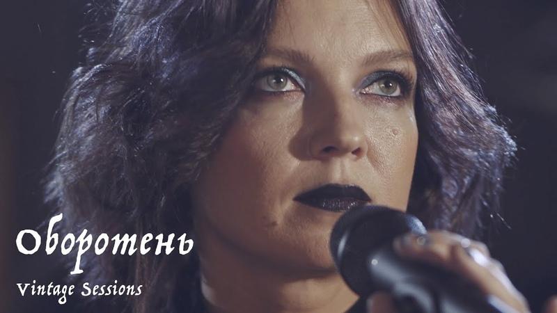 Мельница - Оборотень (Vintage Sessions)