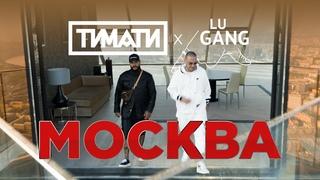 Премьера клипа! Тимати x GUF - Москва Рифмы и Панчи