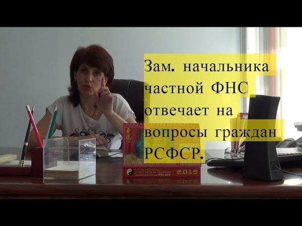 Зам. начальника частной ФНС № 7 отвечает на вопросы граждан РСФСР.