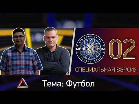 Кто хочет стать миллионером Special Editions 2 Кирилл Хлопин Владимир Степанченко
