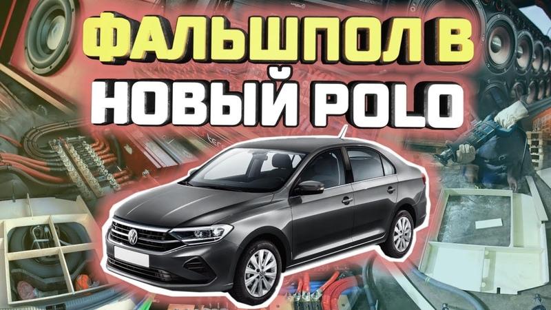 Как сделать фальшпол в Новый Polo 6 2020 АВТОзвук в новый поло ч 1