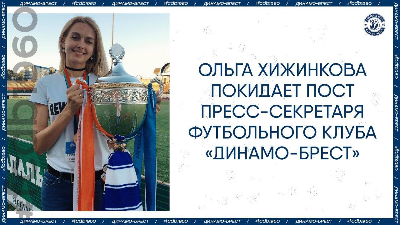 Ольга Хижинкова покидает пост пресс-секретаря «Динамо-Брест»