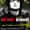 ИГРАем КИНО в Штопоре 17.01.2020