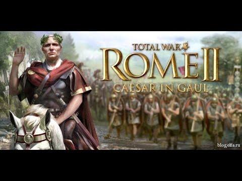 Юрий Цезарь в Галии 3 Total War ROME 2