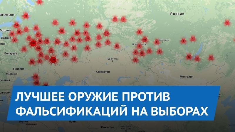 Карта нарушений лучшее оружие против фальсификаций на выборах