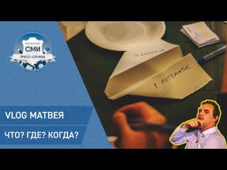VLOG Матвея ● Кубок Профсоюза студентов по ЧГК