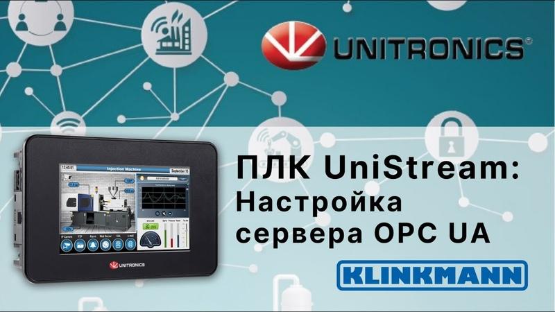 Настройка сервера OPC UA на ПЛК HMI UniStream от Unitronics