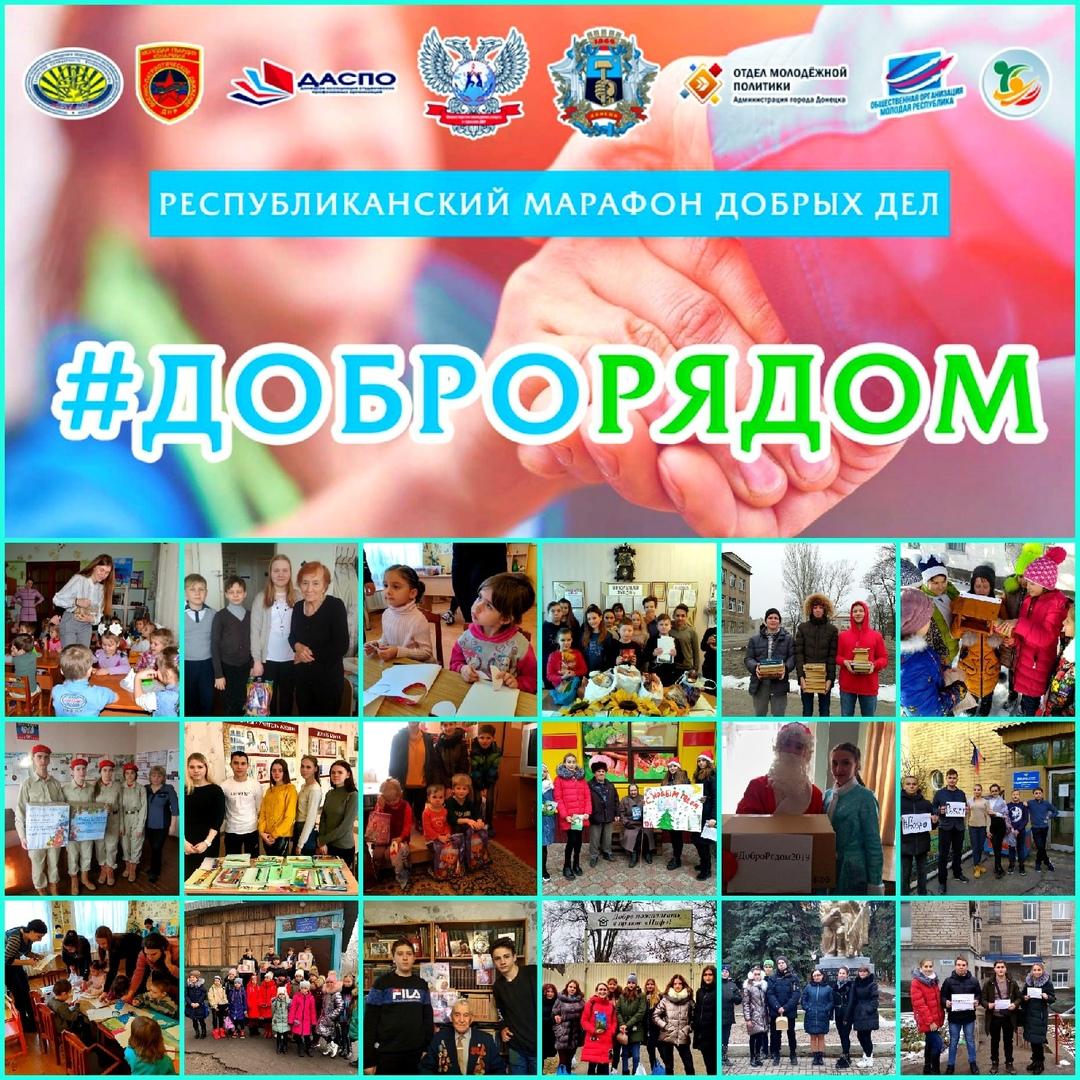 В Донецкой Народной Республике завершилась реализация республиканского марафона добрых дел #ДоброРядом