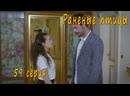 Турецкий сериал Раненые птицы - 59 серия (русская озвучка)