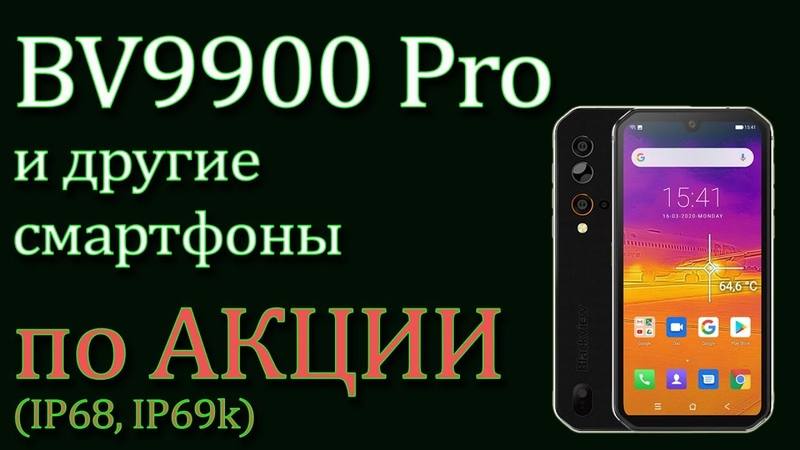 Смартфон Blackview BV9900 Pro по АКЦИИ IP68 IP69k Камера 48Мп от Sony NFC Защищенный смартфон