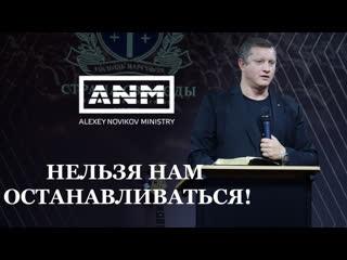 Нельзя нам останавливаться! - 4 Января 2020 - Алексей Новиков