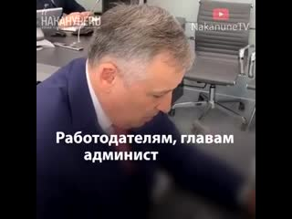 Губернатор Ленинградской области, Александр Дрозденко, назвал рабочих рабами. В официальной версии это вырезали.