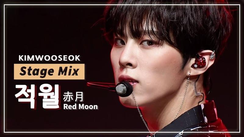 김우석 '적월 赤月 Red Moon ' 교차편집 Kim Woo Seok 'Red Moon' Stage Mix