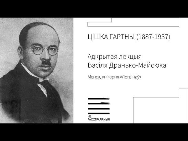 Цішка Гартны 1887 1937 Адкрытая лекцыя Васіля Дранько Майсюка