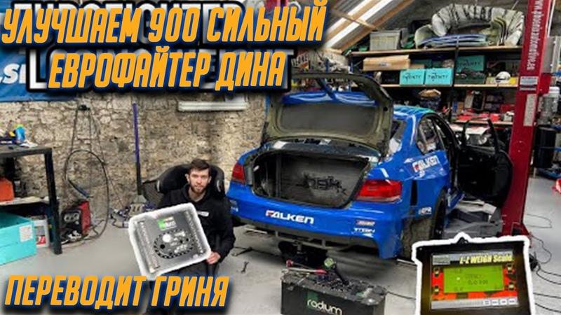 Снижение веса по чемпионски 900 сильный Еврофайтер Джеймса Дина