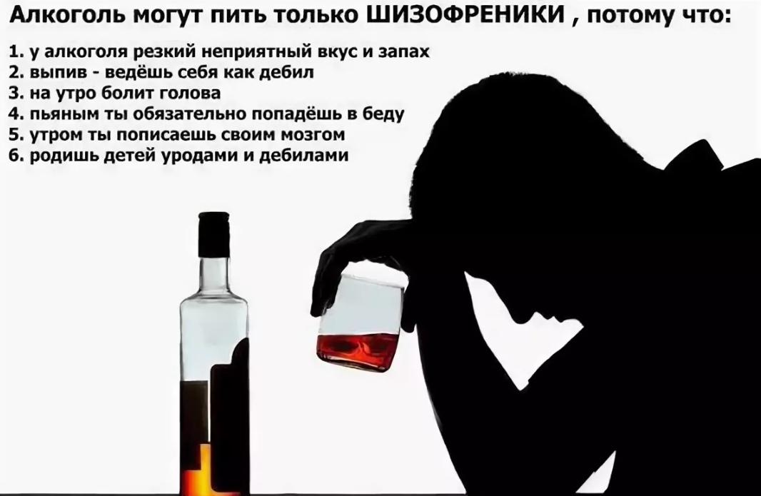 первом картинки для меня алкоголь этом
