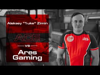 1uke ACE vs Ares Gaming | de_train | IEM New York 2020 Open Quali #redmachine