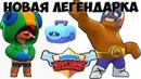 Играем в Бравл Старс! Открываем сундуки и получаем новых Героев! Булл в Brawl Stars!