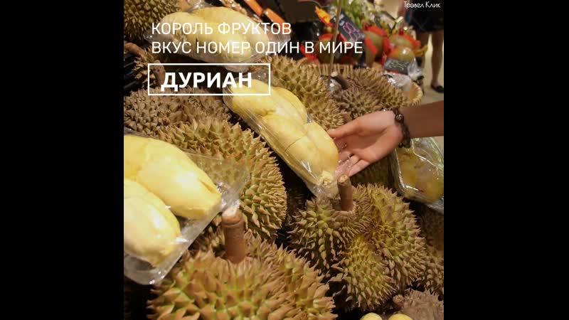 Дуриан король фруктов