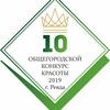 10 ОБЩЕГОРОДСКОЙ КОНКУРС КРАСОТЫ г. Ревда