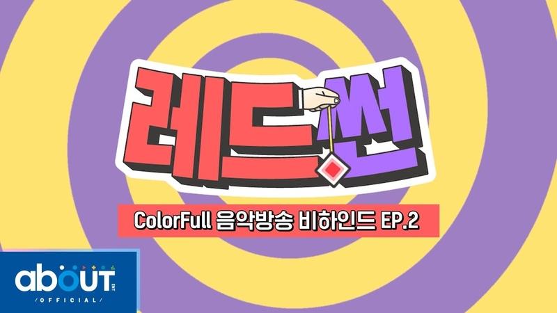 REDSUN 레드스퀘어의 ColorFull 데뷔 첫 주 비하인드 1st Week Behind of debut EP 4
