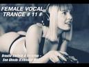 FEMALE VOCAL TRANCE 11 (September ) 2019