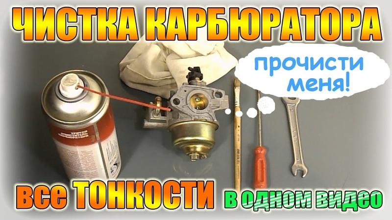 Как правильно чистить карбюратор двигателя мотоблока культиватора генератора буксировщика