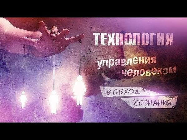 ТЕХНОЛОГИЯ УПРАВЛЕНИЯ ЧЕЛОВЕКОМ В ОБХОД СОЗНАНИЯ. Дмитрий Раевский (Часть I)