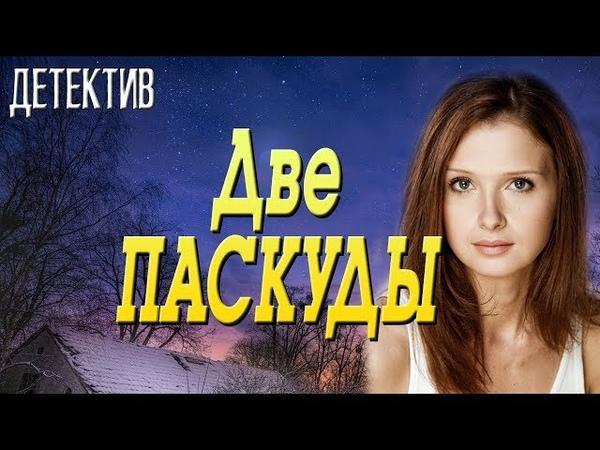 Крутой Детектив про лучшего следака ДВЕ ПАСКУДЫ Русские детективы новинки 2020