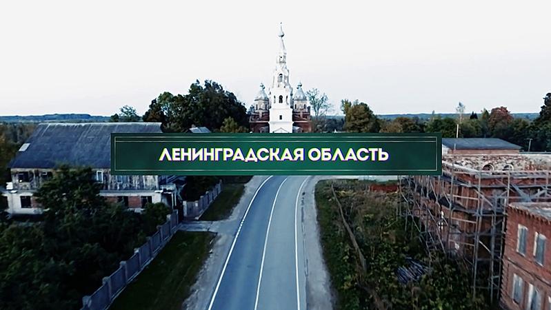 Ленинградская область - Инсайдеры. Сезон 2