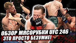 ОБЗОР UFC 246! Полный бой: Конор Макгрегор vs Дональд Ковбой Серроне, Петтис, Олейник, Аскаров.