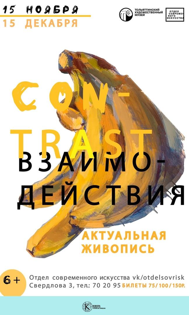 Выставка актуальной живописи «Контраст взаимодействия»